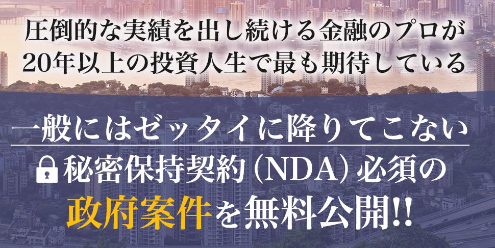NDA LP1-2