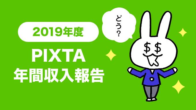 PIXTA年間収入報告・結果発表!【2019年度】