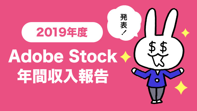 Adobe Stock年間収入報告・結果発表!【2019年度】