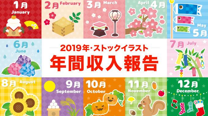 2019年ストックイラスト年間収入報告!