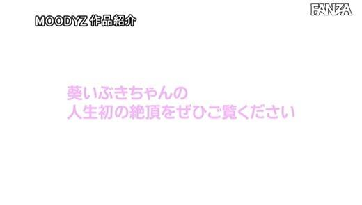 葵いぶき 画像 36