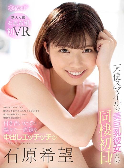 VR 石原希望 01