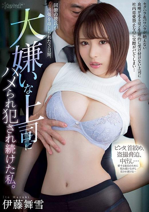 伊藤舞雪 01