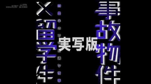 事故物件×留学生 実写版 38