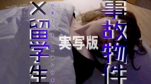 事故物件×留学生 実写版 39
