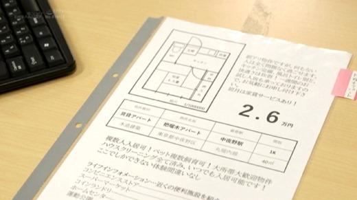 事故物件×留学生 実写版 49