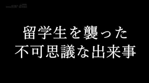 事故物件×留学生 実写版 55