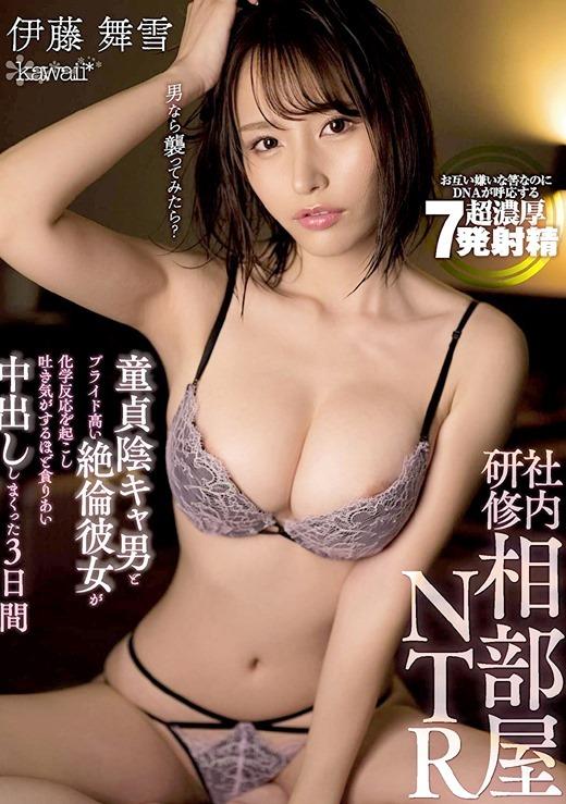 伊藤舞雪 陰キャ男と相部屋NTR