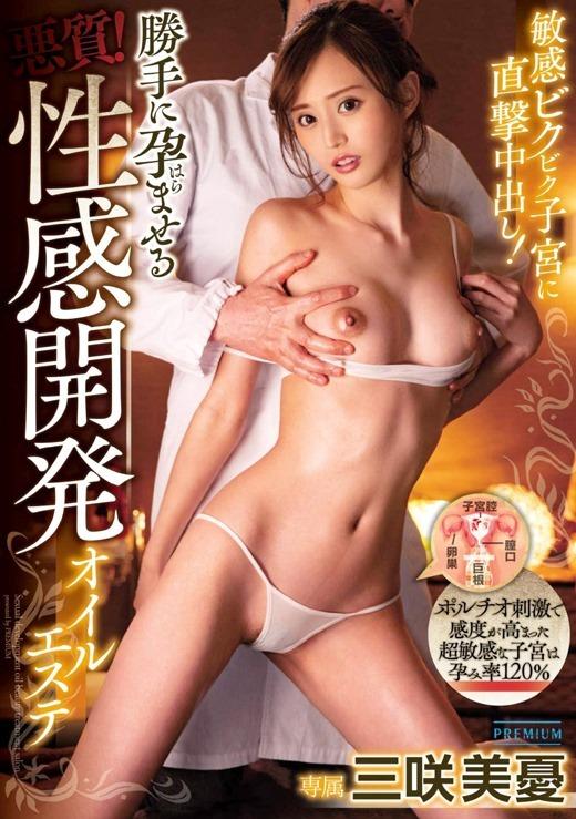 三咲美憂 ドスケベマッサージで性感開発画像