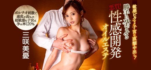 三咲美憂 画像 52