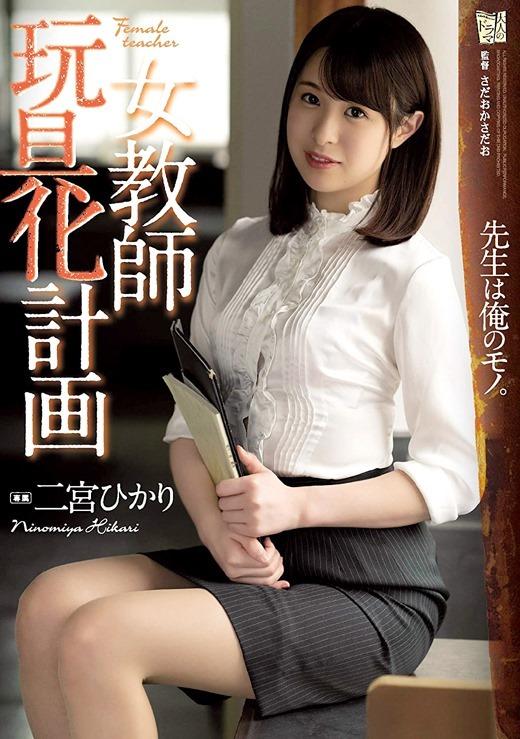 二宮ひかり 画像 01