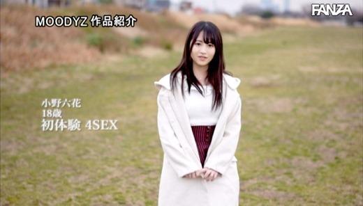 小野六花 13