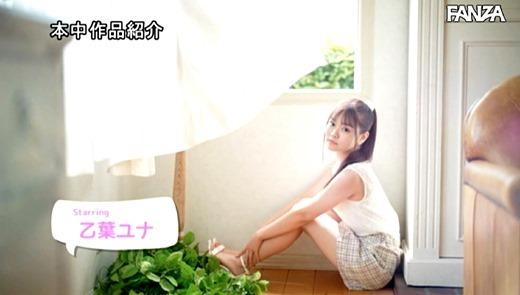 乙葉ユナ 画像 25