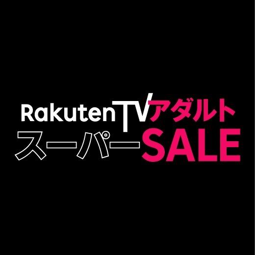 楽天TVアダルトのスーパーセール 01