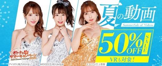 夏の動画50%オフセール第1弾 67