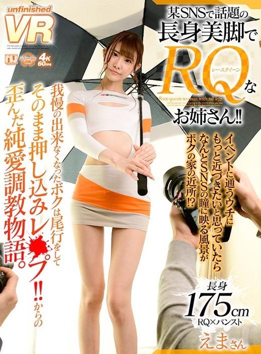 VR 長身RQ調教 15