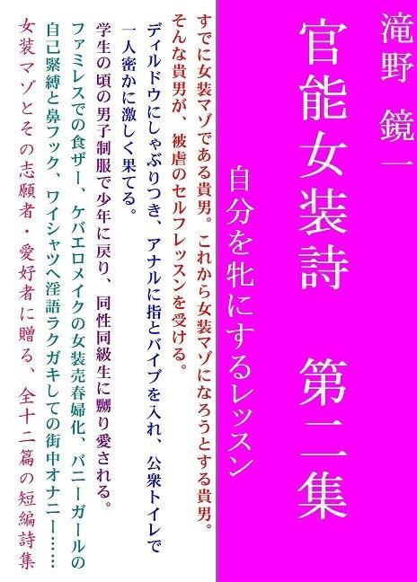 表紙:『官能女装詩第二集』 - コピー