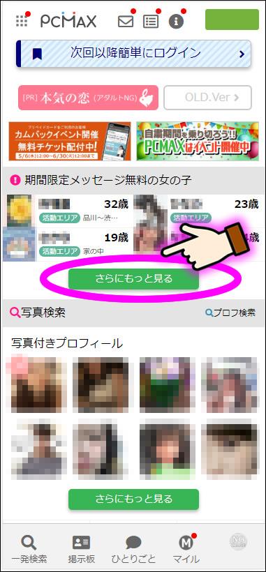 PC★MAX(18禁)のお得技1