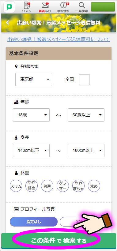 PC★MAX(18禁)のお得技2
