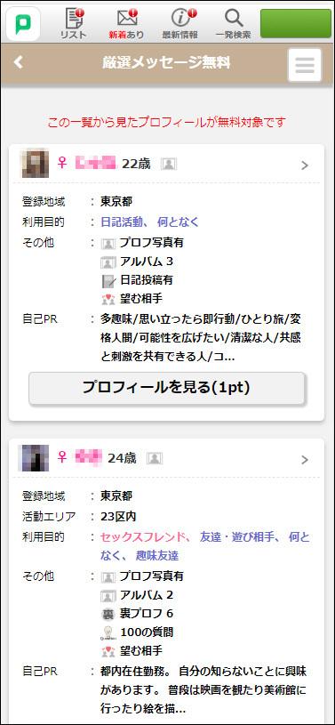 PC★MAX(18禁)のお得技3