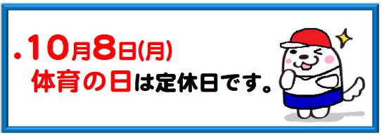 ピクシーくん画像(体育の日)