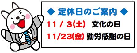 【ピクシーくん画像】文化の日&勤労感謝の日