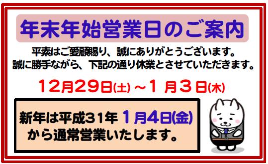 【ピクシーくん画像】年末年始の予定