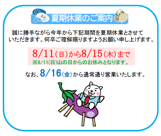 夏期休業のご案内(大)