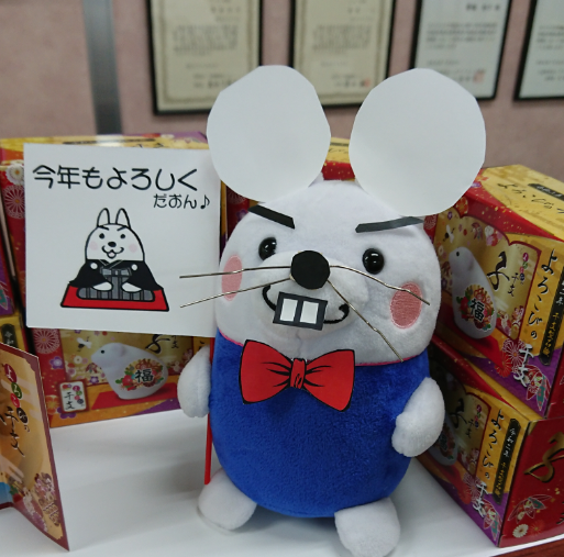 2020年ピクシーくん(ネズミ)2 (1)