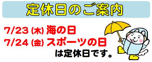 7月の定休日のご案内(レインコート・ピクシーくん)