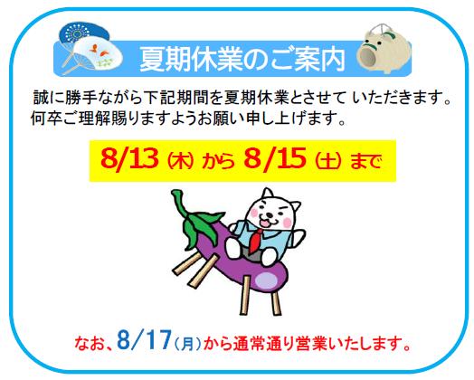 2020夏期休業(HP)