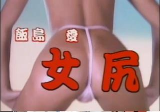 飯島愛 女尻
