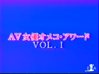 AV女優 オメコアワード 1