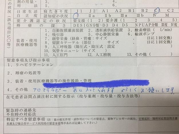 嬉しい訪問看護指示書