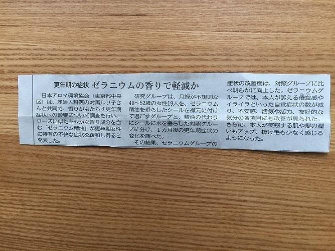 ゼラニウム記事