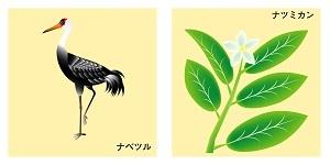 山口県の鳥と花