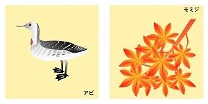 広島県の鳥と花