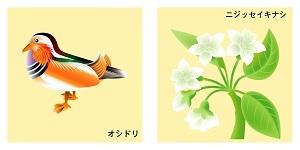鳥取県の鳥と花