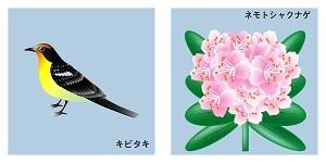 福島県の鳥と花