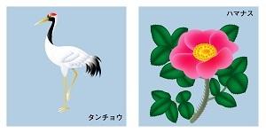 北海道の鳥と花