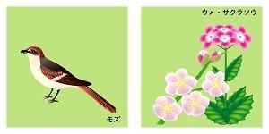 大阪府の鳥と花