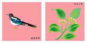 佐賀県の鳥と花