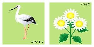 兵庫県の鳥と花