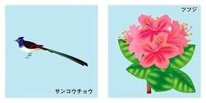 静岡県の鳥と花