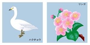 青森県の鳥と花