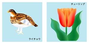 富山県の鳥と花