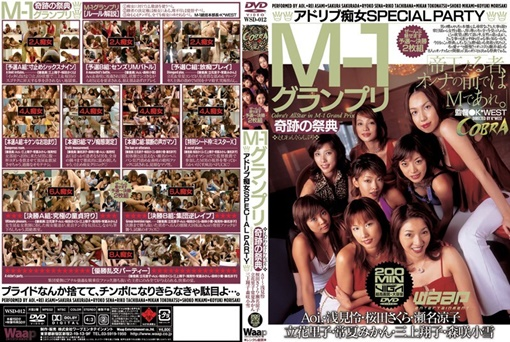 M-1グランプリ 奇跡の祭典 ◆アドリブ痴女SPECIAL PARTY◆