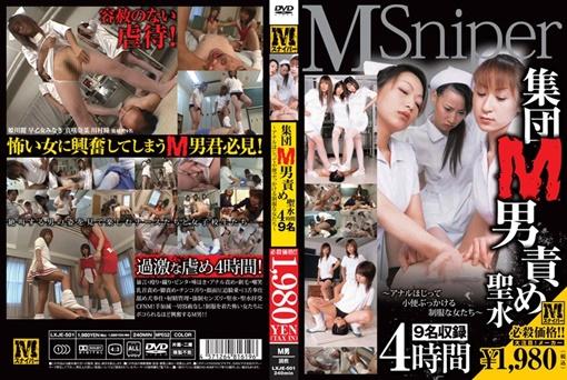 集団M男責め聖水 ~アナルほじって小便ぶっかける制服な女たち~ 4時間