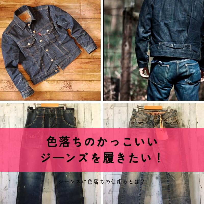 色落ちのかっこいいジーンズを履きたい!
