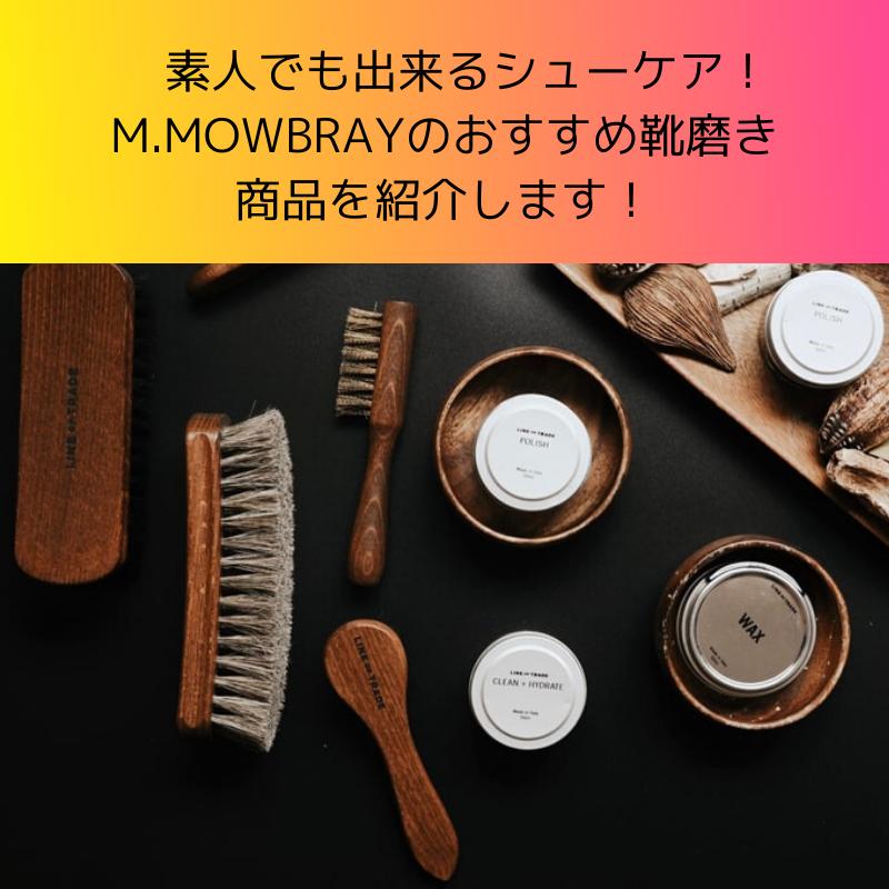 素人でも出来るシューケア!M.MOWBRAYのおすすめ靴磨き商品を紹介します!